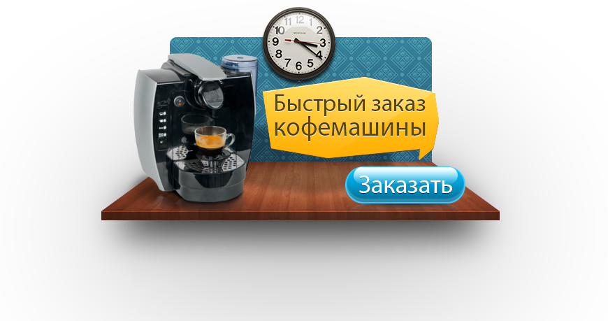 баннер аренда кофемашины