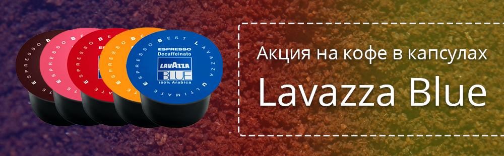 Капсулы Lavazza Blue